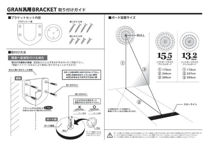 グランボードブラケット汎用
