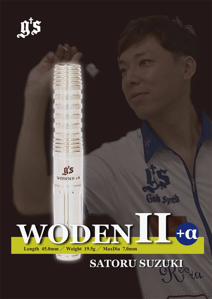 鈴木聡選手モデル WODEN �+α(オーディーン 2 プラスアルファ)