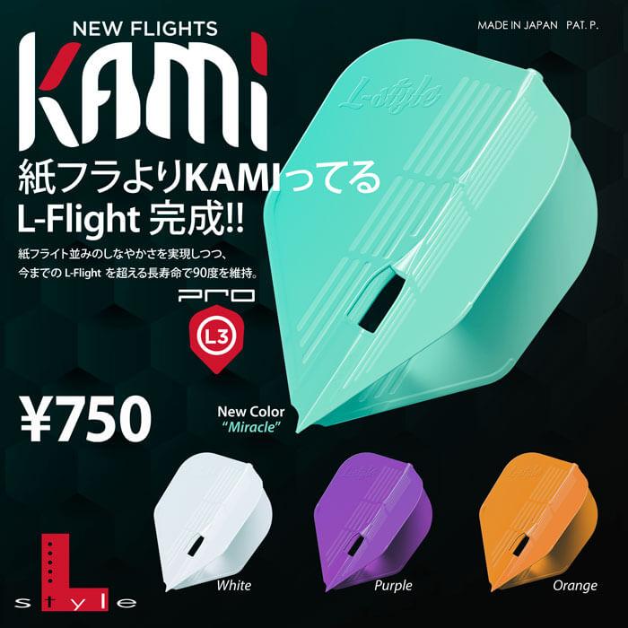 L-flight KAMI エルフライトカミ