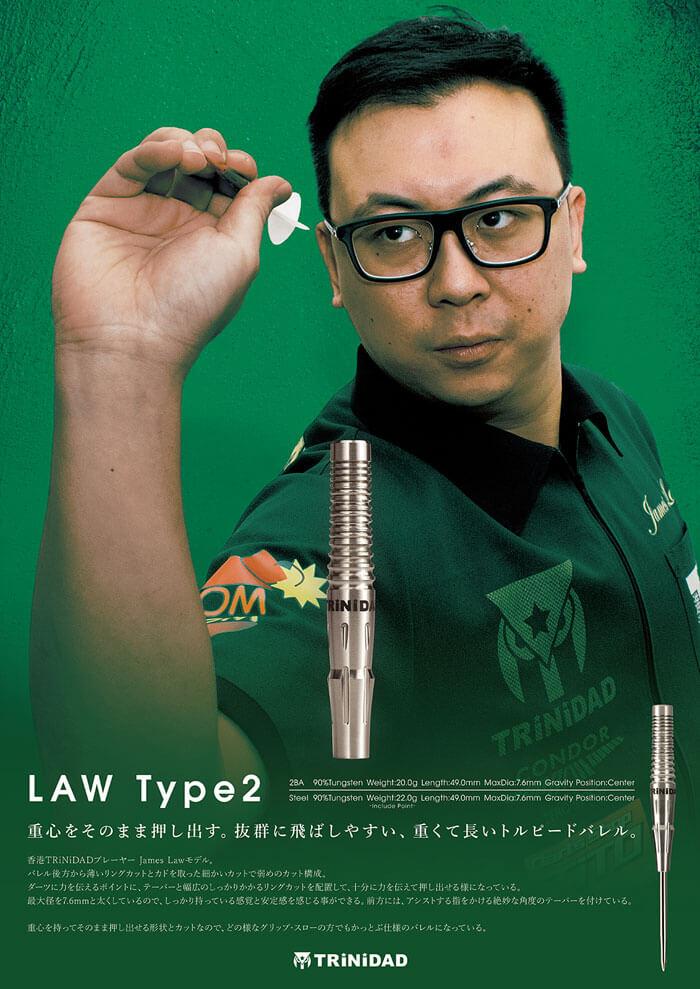 TRiNiDAD PRO【Law Type2】トリニダードプロ ロー タイプ2