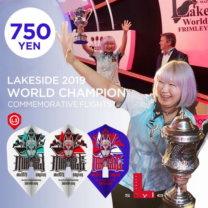 鈴木未来選手2019レイクサイドワールドチャンピオン記念フライト!