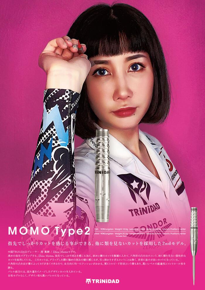 TRiNiDAD PRO【MOMO Type2】2BA/Steel