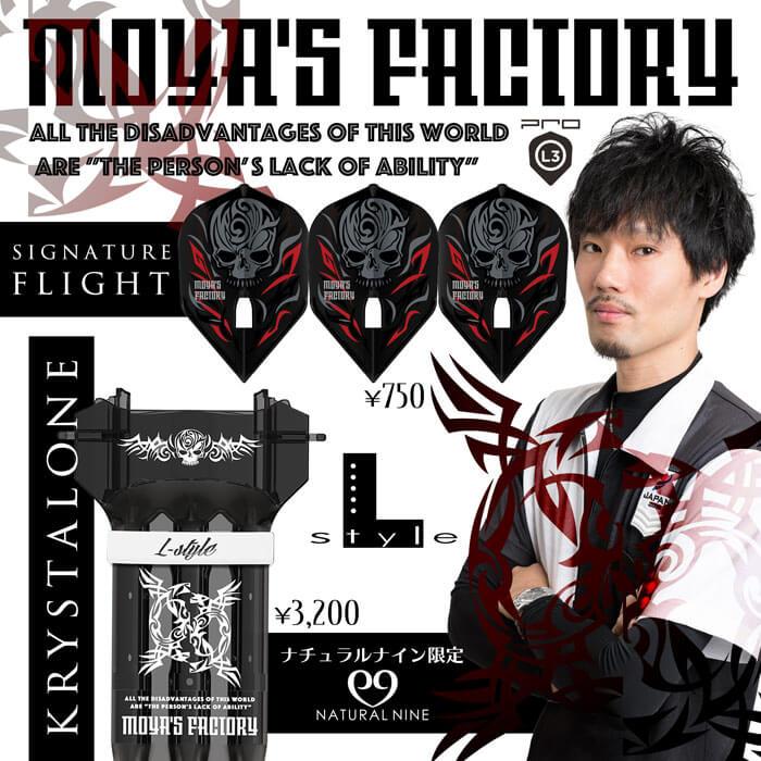 MOYA L-flight モヤエルフライト