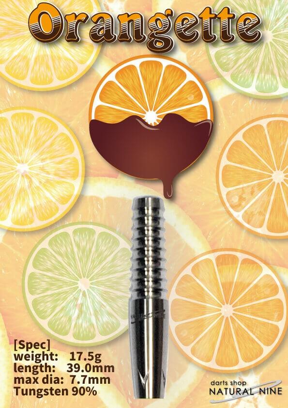 ナチュラルナインオリジナルバレル『Orangette オランジェット』