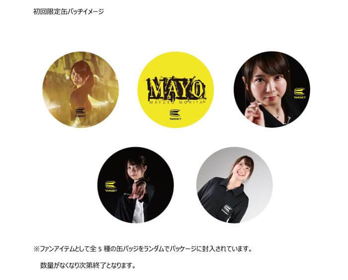 ターゲット プライムシリーズ『Mayo マヨ』 缶バッチ