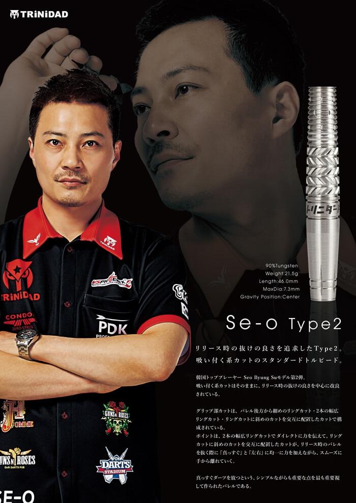 TRiNiDAD PRO【Se-o Type2】