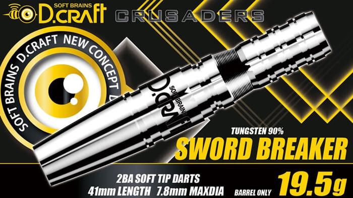 D.craft SWORD BREAKER ディークラフト ソードブレイカー