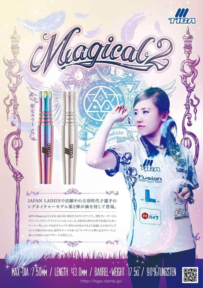 TIGA 吉羽咲代子選手シグネイチャーモデル 「Magical2 マジカル2 通常版・限定コーティング版」