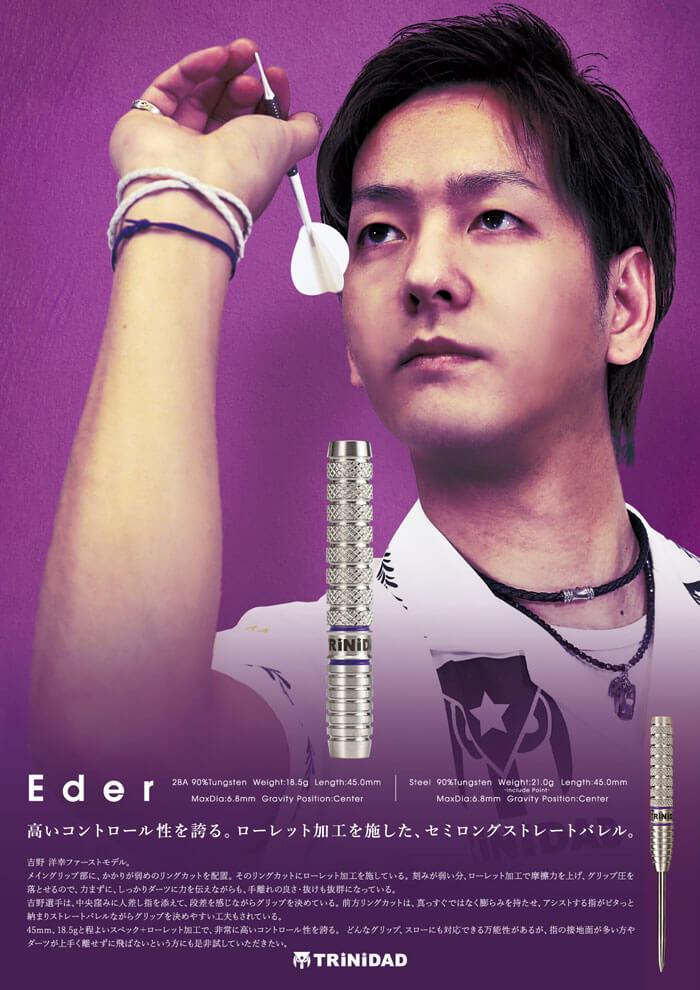 TRiNiDAD PRO Eder  エデル 2BA/STEEL吉野洋幸選手