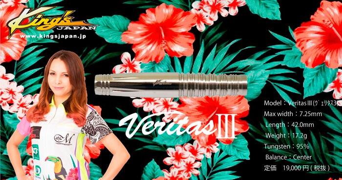 King's JAPAN キングスジャパン Veritas3 ヴェリタス3