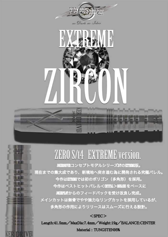 ZIRCON ジルコン