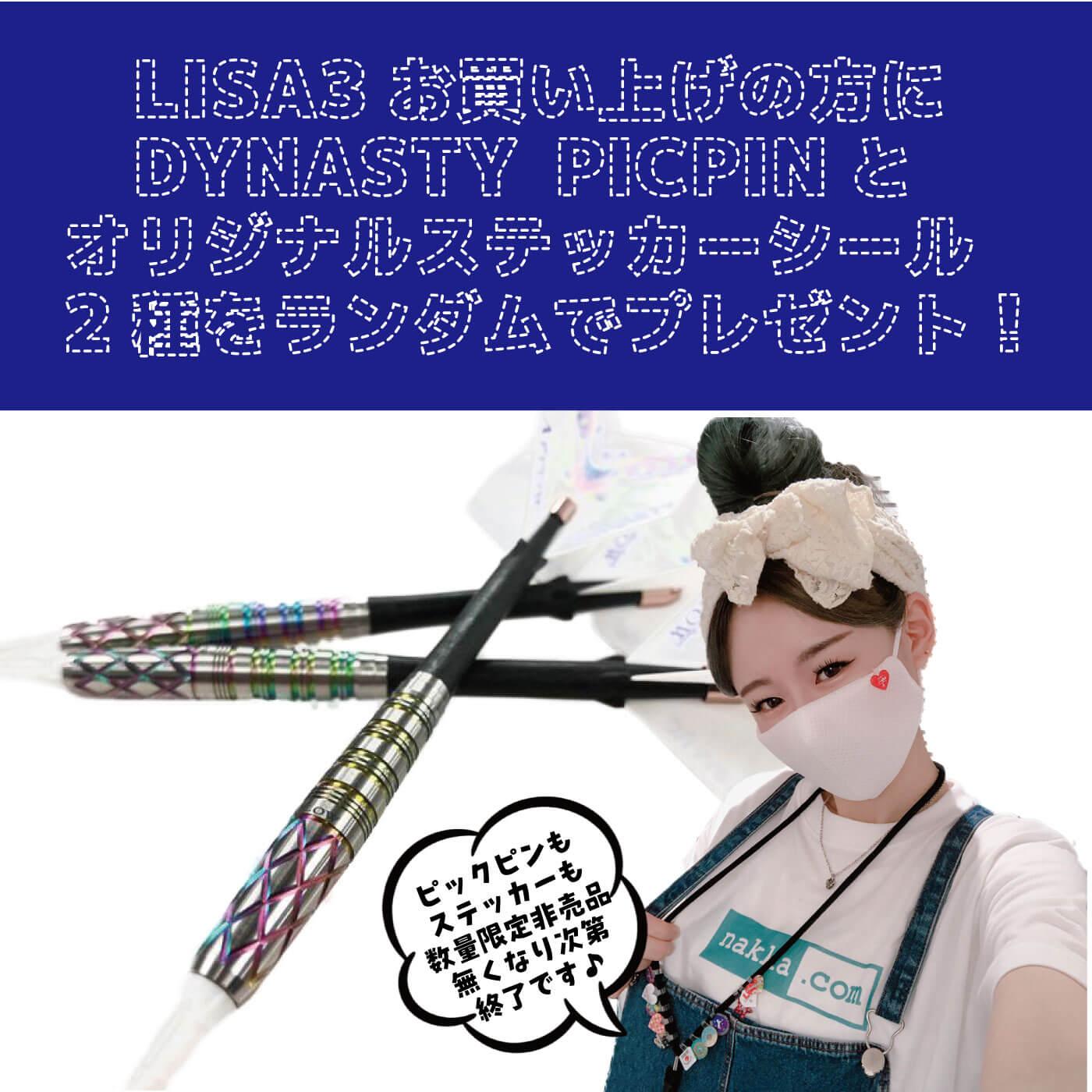 LISA3ご購入で非売品プレゼント