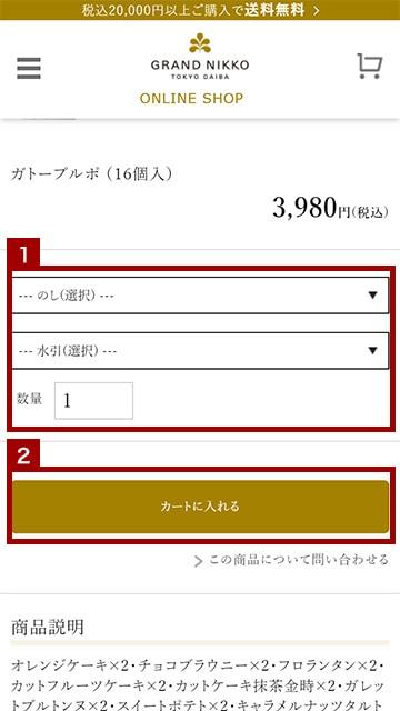 画像:STEP1 商品を選択し、買い物かごへ
