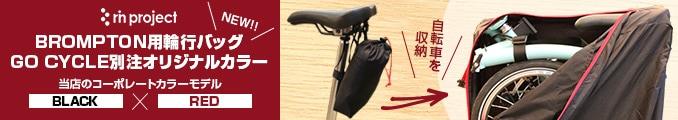 rin project BROMPTON用輸行バッグ GO CYCLE別注オリジナルカラー