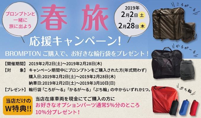 春旅応援キャンペーン!