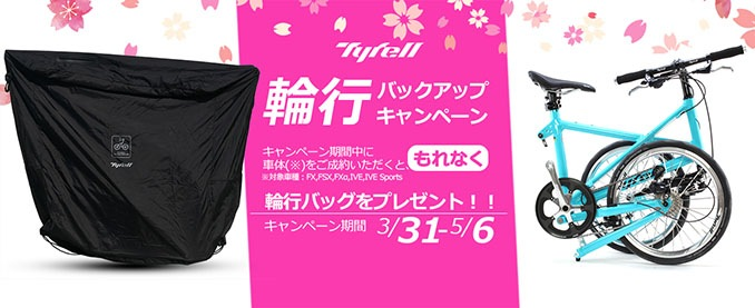 Tyrell 輪行バックアップキャンペーン