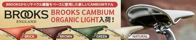 BROOKS CAMBIUM ORGANIC LIGHT入荷!