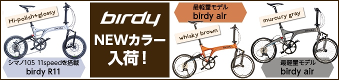 birdy NEWカラー入荷!