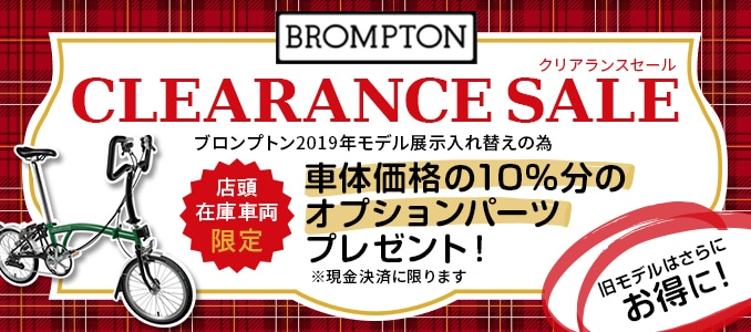 BROMPTON CLEARANCS SALE