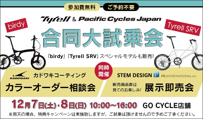 Tyrell&Pacific Cycles Japan合同大試乗会