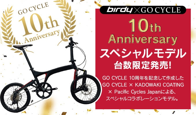 birdy GO CYCLE 10th aniversary
