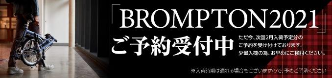 BROMPTON2021 ご予約受付中