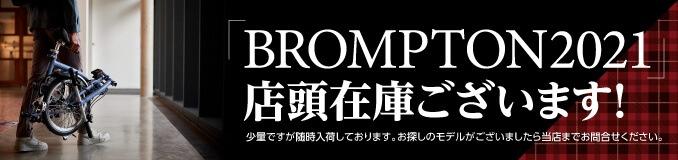 BROMPTON2021 店頭在庫ございます!