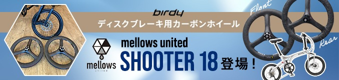 birdy ディスクブレーキ用カーボンホイール mellow united SHOOTHR 18登場!