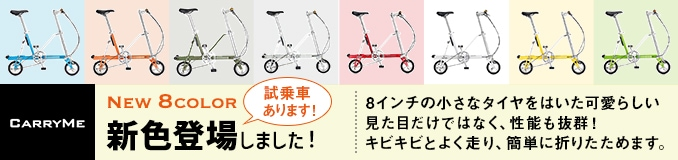 CARRY ME NEW 8 COLOR