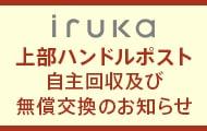iruka 上部ハンドルポスト自主回収及び無償交換のお知らせ