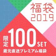 【リニューアル記念】蔵元直送プレミアム福袋を販売!