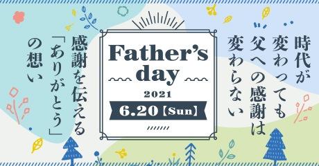 6月20日は父の日!時代が変わっても父への感謝は変わらない。感謝を伝える「ありがとう」の想い