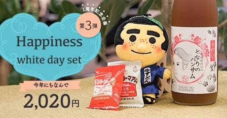 【1周年記念企画 第3弾!】 Happiness whiteday set (ハピネス ホワイトデーセット)