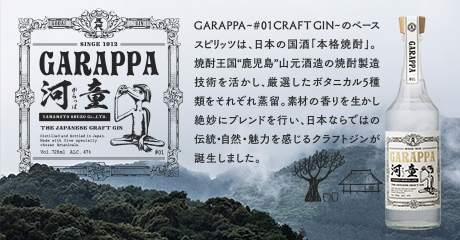 GARAPPA #01 CRAFT GIN 47度 720ml
