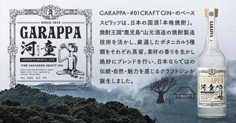 GARAPPA #01 CRAFT GIN 47度 720ml