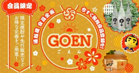 通販蔵 会員企画「GOEN」今すぐ無料会員登録を!
