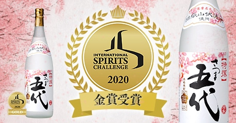 International Spirits Challenge 2020にて金賞を受賞!
