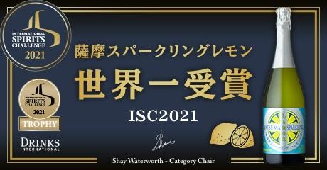 世界一受賞(ISC2021)薩摩スパークリングレモン
