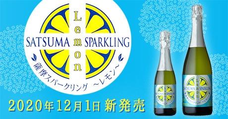 【新発売】薩摩スパークリングレモン