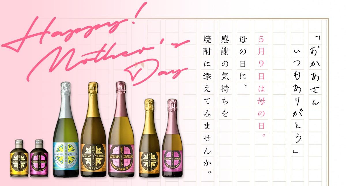 5月9日は母の日。感謝の気持ちに山元酒造の焼酎を添えてみませんか。