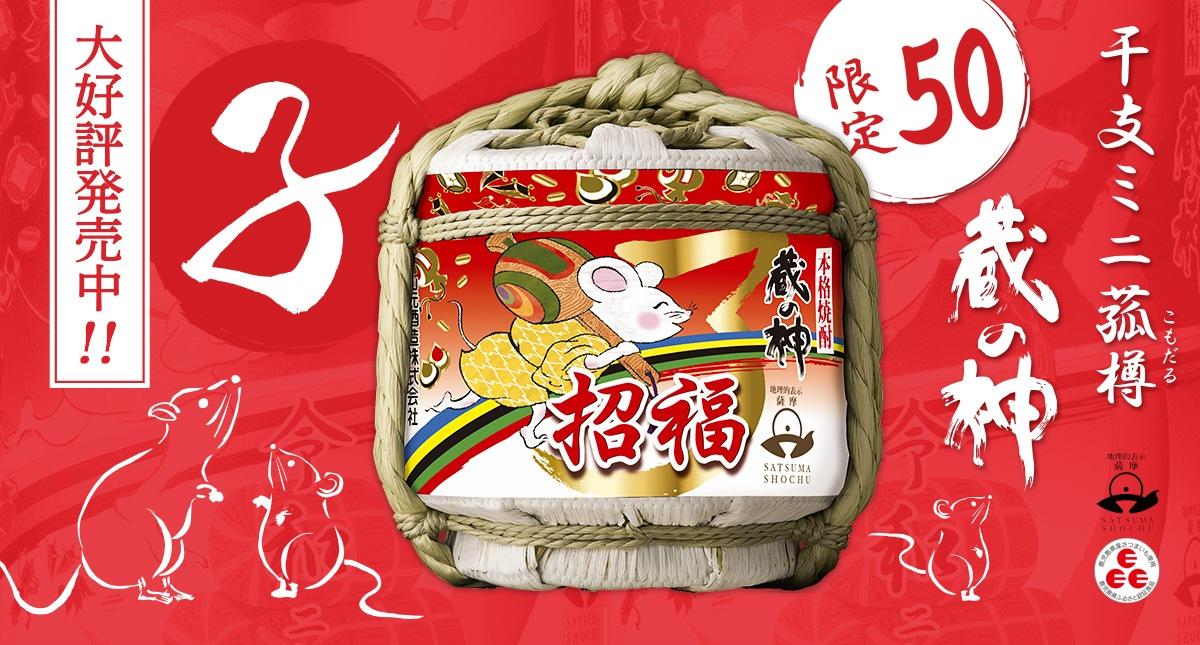 干支ミニ菰樽子(ねずみ) 25度 300ml