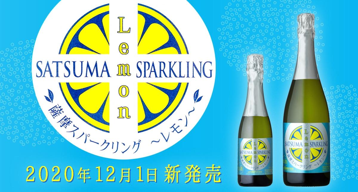 薩摩スパークリングレモン