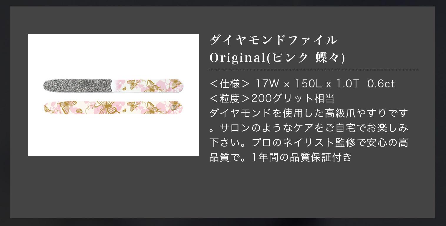 ダイヤモンドファイルOriginal(ピンク 蝶々)<仕様> 17W × 150L x 1.0T  0.6ct<粒度>200グリット相当ダイヤモンドを使用した高級爪やすりです。サロンのようなケアをご自宅でお楽しみ下さい。プロのネイリスト監修で安心の高品質で。1年間の品質保証付き