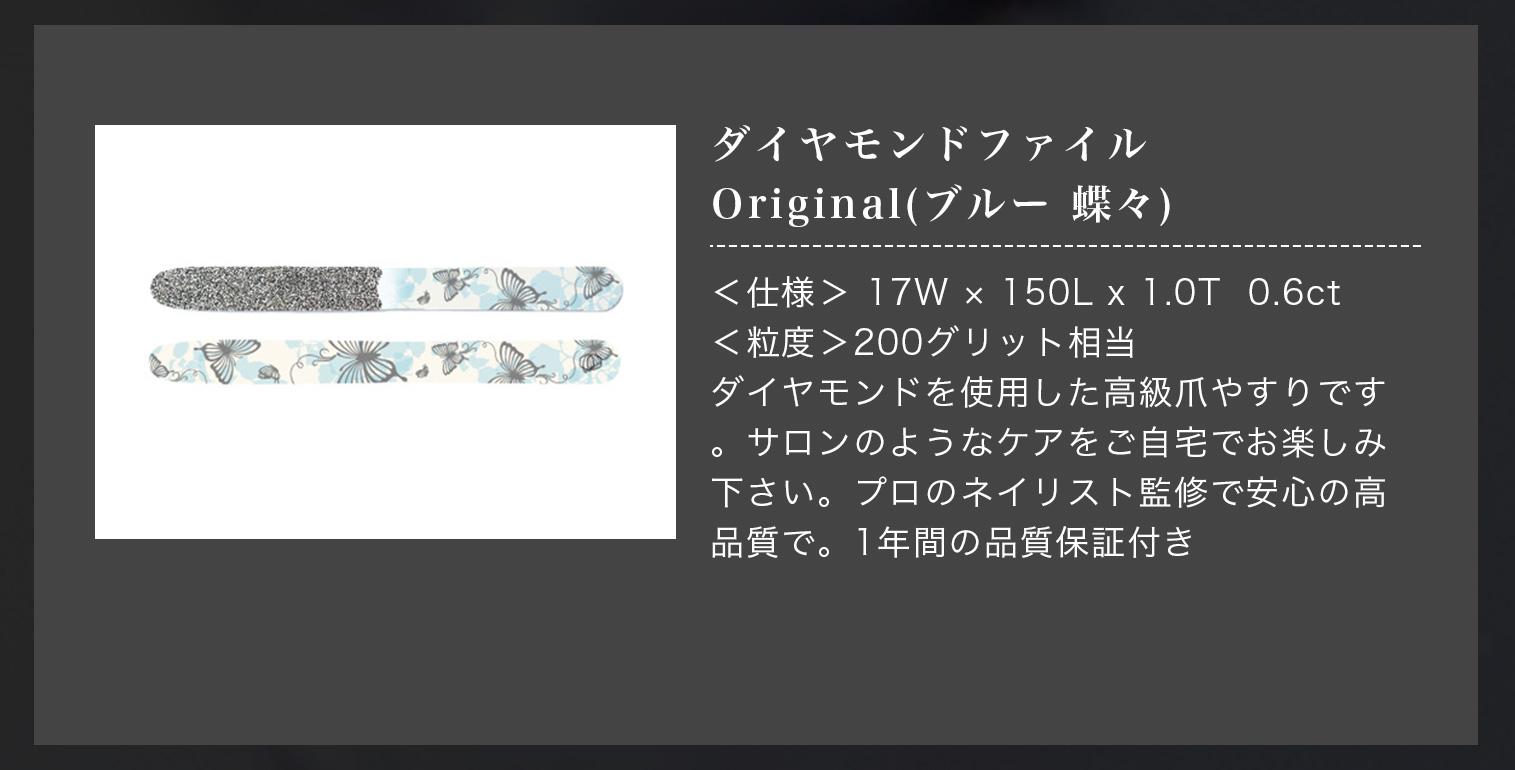ダイヤモンドファイルOriginal(ブルー 蝶々)<仕様> 17W × 150L x 1.0T  0.6ct<粒度>200グリット相当ダイヤモンドを使用した高級爪やすりです。サロンのようなケアをご自宅でお楽しみ下さい。プロのネイリスト監修で安心の高品質で。1年間の品質保証付き