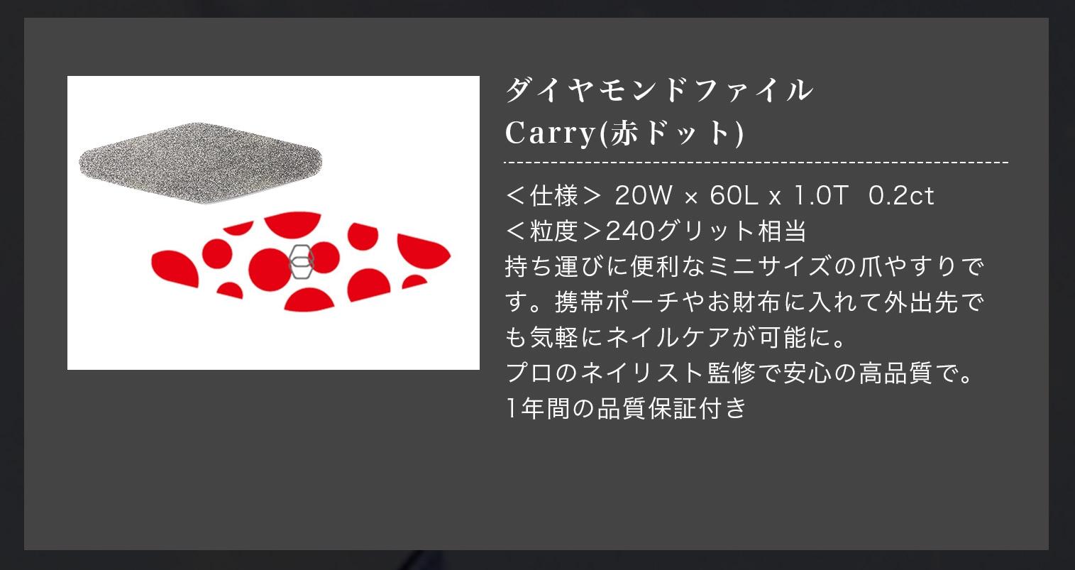 ダイヤモンドファイルCarry(赤ドット)<仕様> 20W × 60L x 1.0T  0.2ct<粒度>240グリット相当持ち運びに便利なミニサイズの爪やすりです。携帯ポーチやお財布に入れて外出先でも気軽にネイルケアが可能に。プロのネイリスト監修で安心の高品質で。1年間の品質保証付き