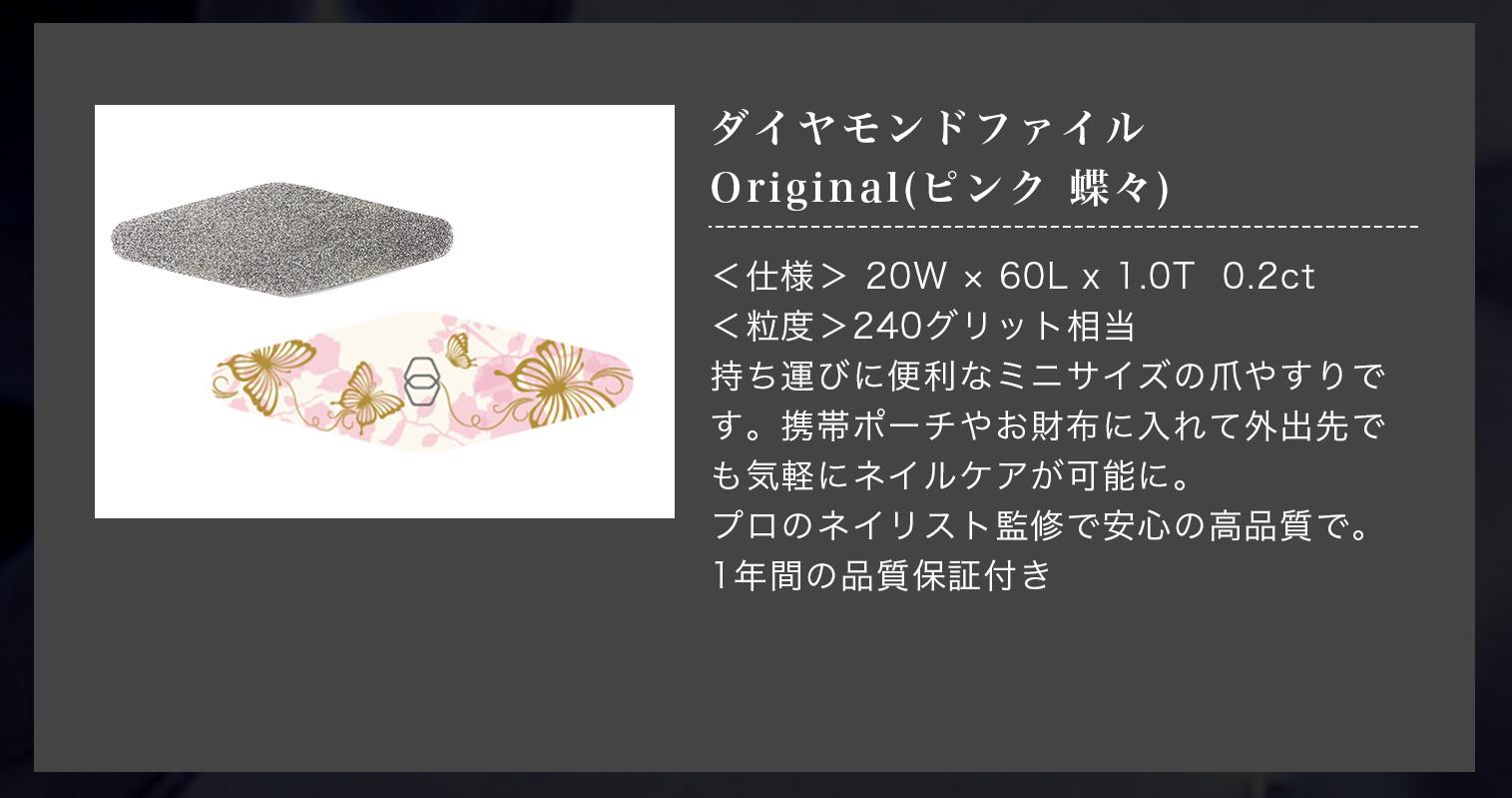ダイヤモンドファイルOriginal(ピンク 蝶々)<仕様> 20W × 60L x 1.0T  0.2ct<粒度>240グリット相当持ち運びに便利なミニサイズの爪やすりです。携帯ポーチやお財布に入れて外出先でも気軽にネイルケアが可能に。プロのネイリスト監修で安心の高品質で。1年間の品質保証付き