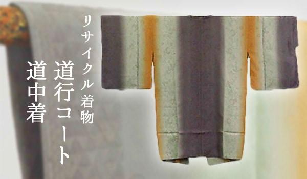正絹コート(道行・道中着等)
