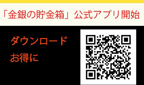 公式アプリダウンロード