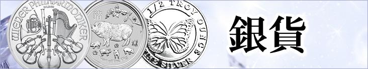 銀貨をお求めなら、「金銀の貯金箱」へ|金貨