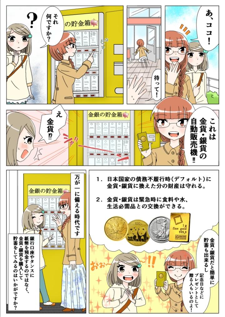 金銀の貯金箱アニメ